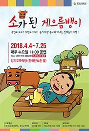 국악아동극 <소가된 게으름뱅이>