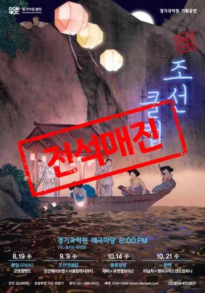 경기국악원 기획공연 <짬콘서트 : 조선클럽>