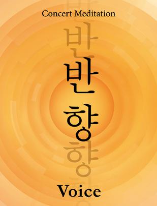 경기시나위오케스트라 [반향 : Voice] - 서울
