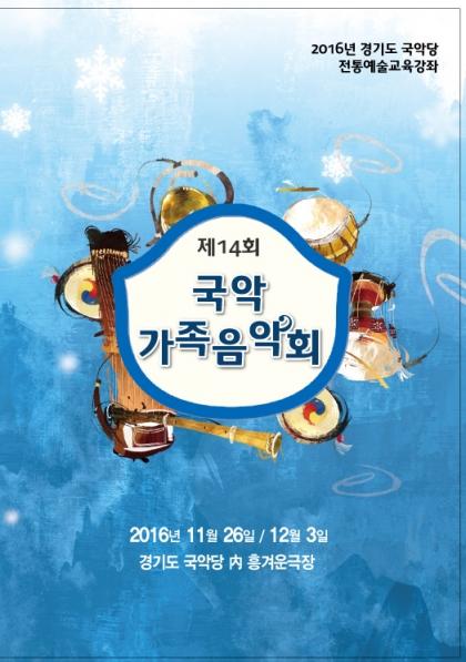 국악당 전통예술교육강좌 제14회 국악가족음악회