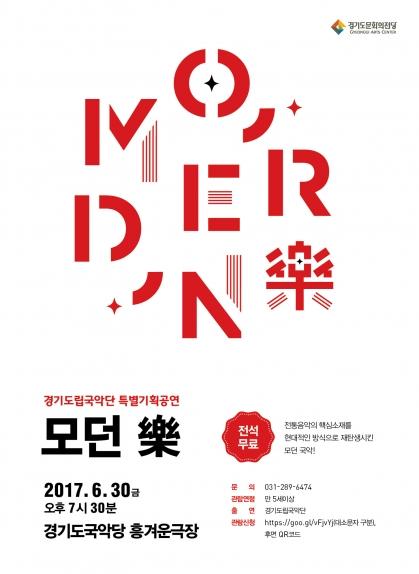 경기도립국악단 특별기획공연 - 모던樂