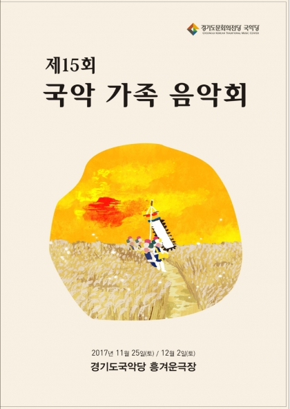 2017 국악당 전통예술교육강좌 국악가족음악회_어린이강좌