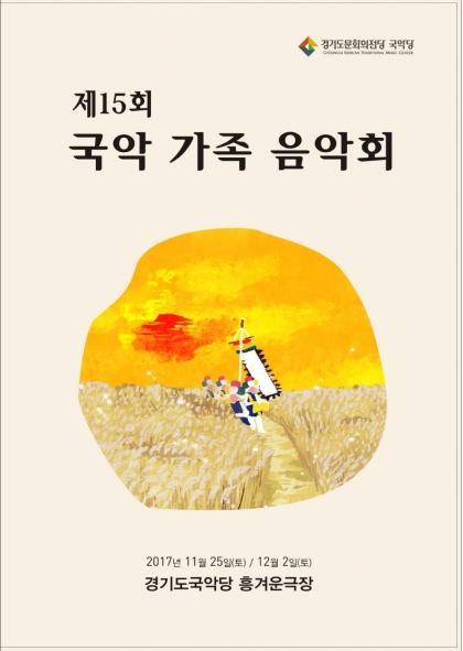 2017 국악당 전통예술교육강좌 국악가족음악회_성인강좌