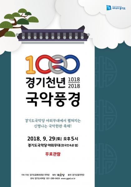 경기천년특별공연 <국악풍경>
