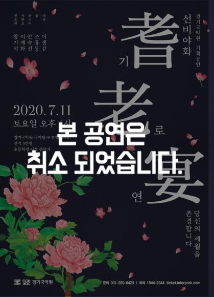 2020 경기국악원 기획공연 선비야화  『기로연 : 耆老宴』