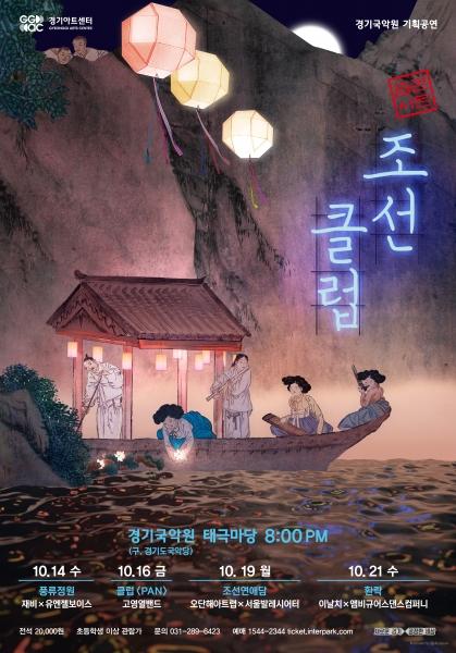 짬콘서트:조선클럽2 <풍류정원>