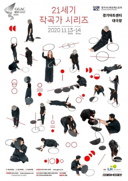 경기시나위오케스트라 레퍼토리 시즌 2020 <21세기 작곡가 시리즈>