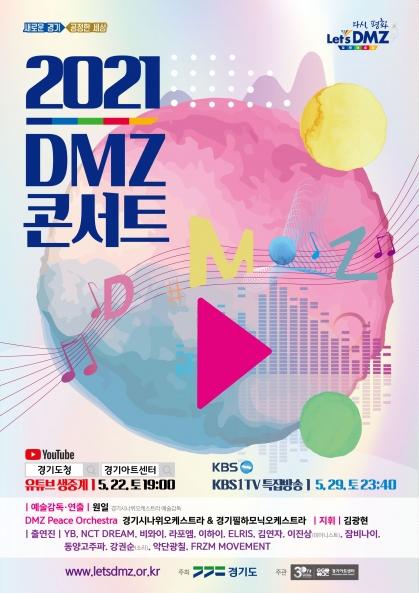 2021 Let's DMZ 평화예술제 - DMZ콘서트