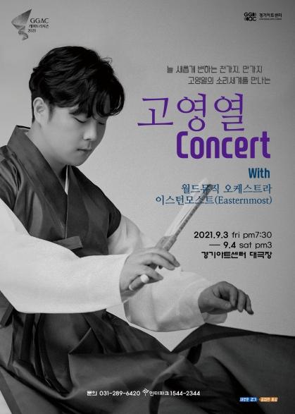 고영열 콘서트